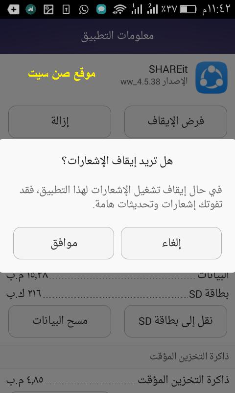 ايقاف اشعارات تطبيق الشير SHAREit لمنع عرض الاعلانات الاباحية Screen13