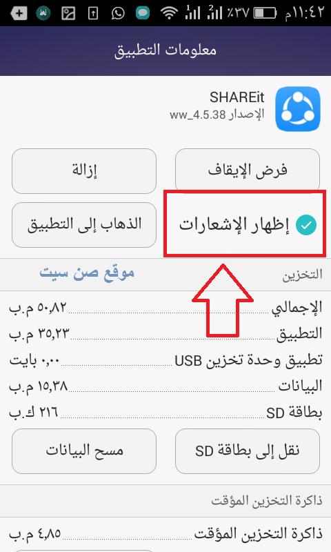 ايقاف اشعارات تطبيق الشير SHAREit لمنع عرض الاعلانات الاباحية Screen14