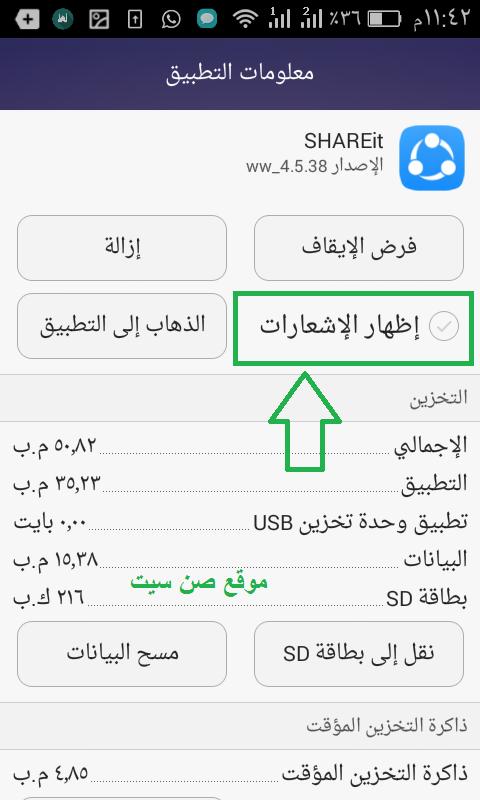 ايقاف اشعارات تطبيق الشير SHAREit لمنع عرض الاعلانات الاباحية Screen15