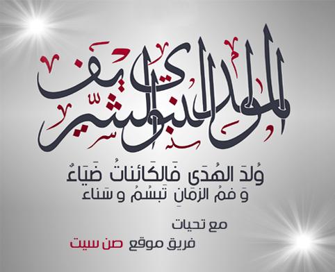موقع صن سيت يهنئ الأمة الإسلامية بالمولد النبوي الشريف Untitl10
