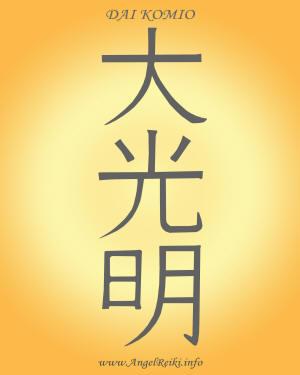 Символы Рейки Dai20k10