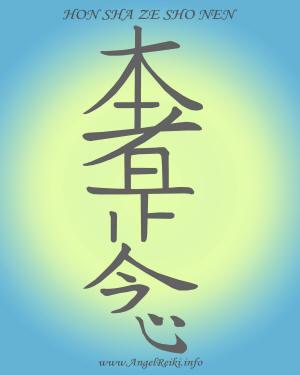 Символы Рейки Hon_sh10