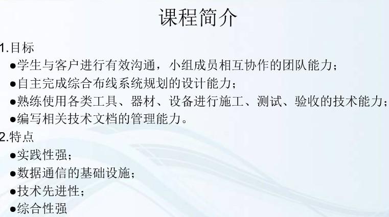 《网络综合布线》课程简介 Kcjj11