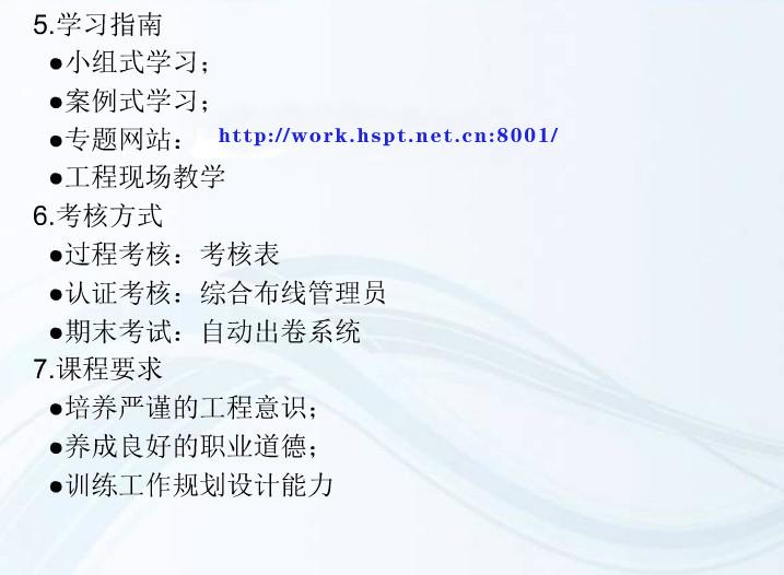 《网络综合布线》考核方式及要求 Khff10
