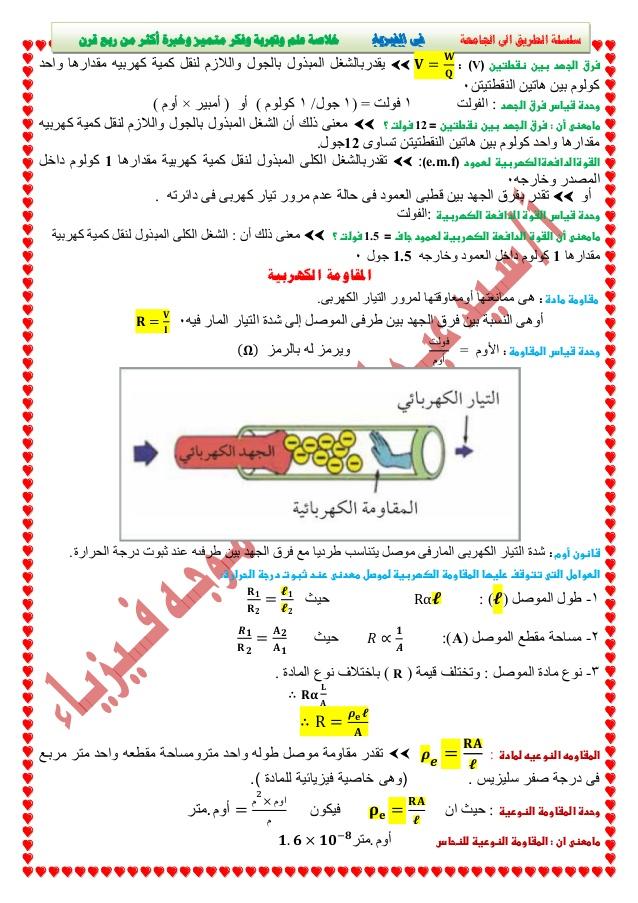 شرح التيار الكهربي وقانون أوم فيديو - فيزياء الثانوية العامة نظام جديد -2-63810