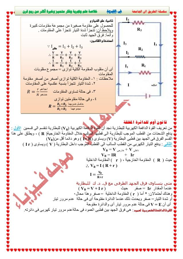 شرح التيار الكهربي وقانون أوم فيديو - فيزياء الثانوية العامة نظام جديد -5-63812