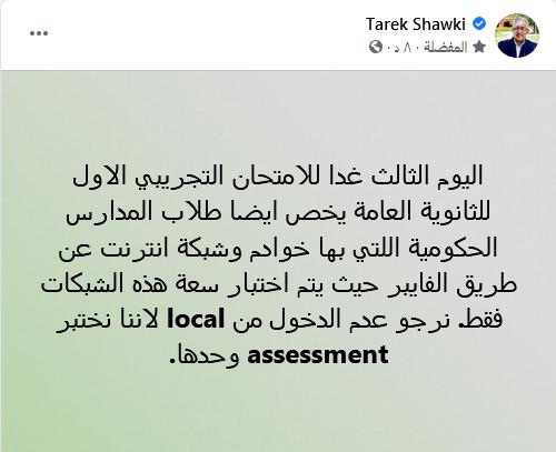 وزير التعليم: غدًا.. الامتحان لطلاب المدارس الحكومية وإرجاء اختبار الشريحة إلى مايو 00010