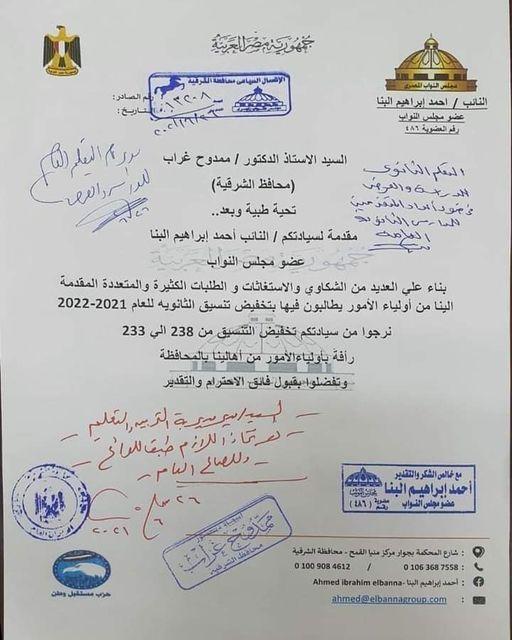 تحرك برلماني  لتخفيض درجة القبول بالثانوي العام بمحافظة الشرقية 001138