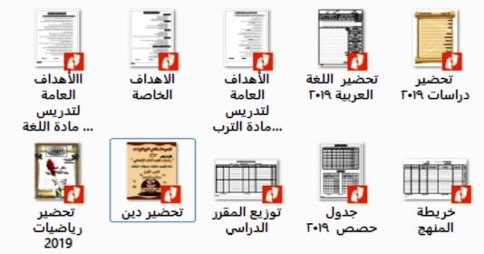 اقوى دفاتر تحضير تحضير لغة عربية - دين - دراسات - رياضيات 2019 00114