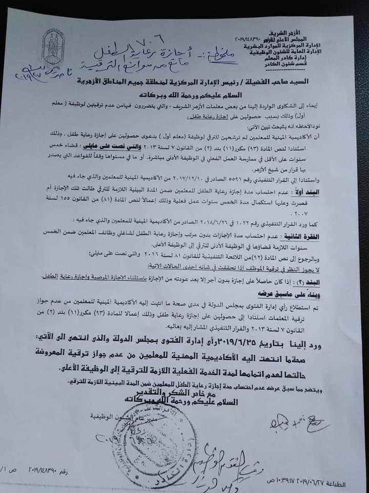 """رسمياً.. وقف ترقية المعلمات الحاصلات على إجازة رعاية طفل """"مستند"""" 00117"""