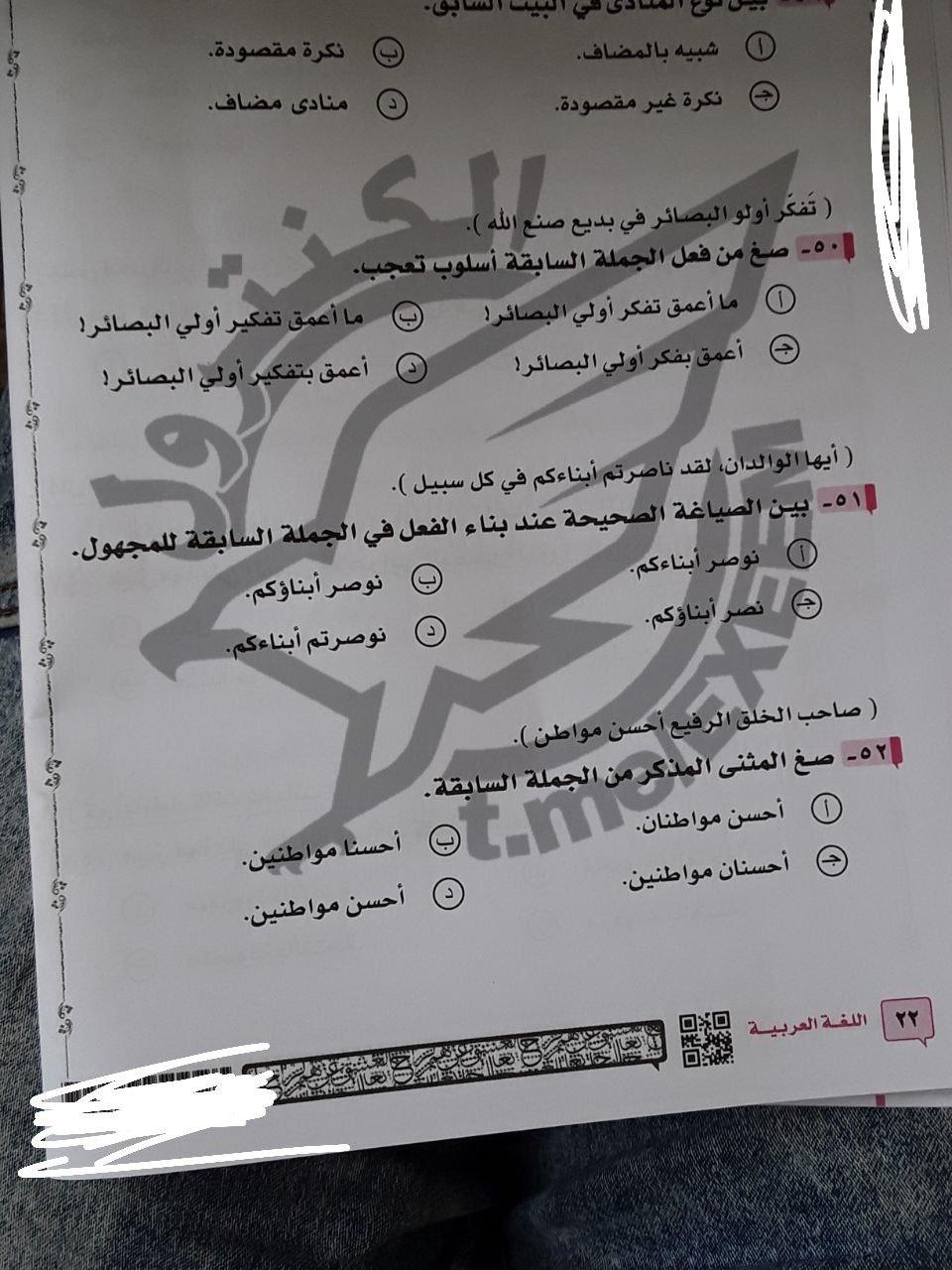 برلمانية: تداول امتحان اللغة العربية للثانوية العامة فشل لوزارة التعليم واستدعاء للقائمين على الامتحانات  0012210