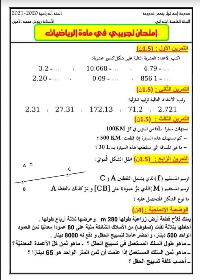 امتحان تجريبي في ماده الرياضيات للصف الخامس الابتدائي ترم ثاني 00126