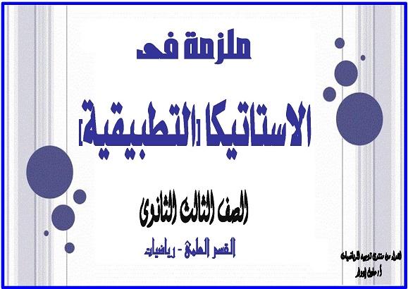 مذكرة شرح الاستاتيكا للصف الثالث الثانوى أ/ محمد نعمان 0012810
