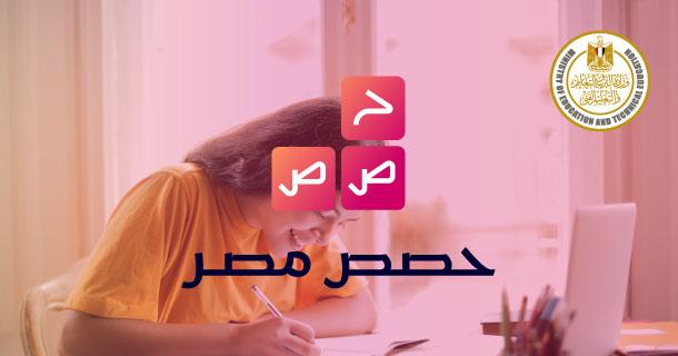 نماذج امتحانات الثانوية العامة 2021  منصة حصص مصر 00130