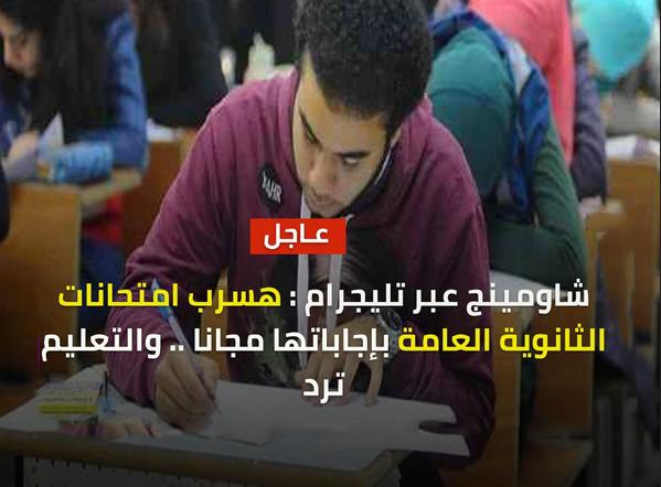 شاومينج يتحدى : هسرب امتحانات الثانوية العامة بإجاباتها مجانا .. والتعليم ترد 0016