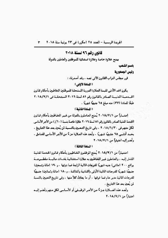 قانون رقم 96 لسنة 2018 بتقرير الحد الأدنى للعلاوة الدورية وبمنح علاوة خاصة وعلاوة استثنائية للموظفين والعاملين بالدولة 0018