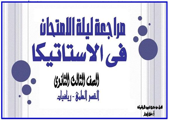 مذكرة مراجعة الاستاتيكا للصف الثالث الثانوى أ/ محمد نعمان 002110