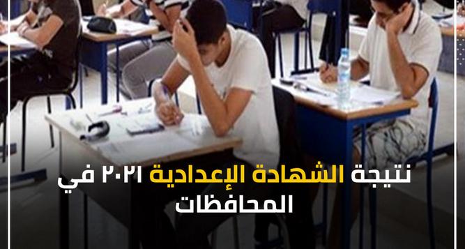 نتيجة الشهادة الإعدادية 2021 في محافظات مصر 00213