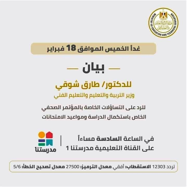عاجل l بيان تليفزيوني غدا لوزير التربية والتعليم للرد على التساؤلات بشأن قراراته الأخيرة 00214