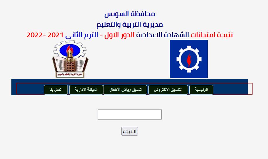 نتيجة الشهادة الإعدادية 2021 في محافظات مصر 00215
