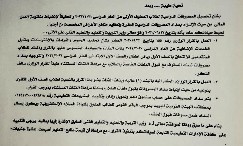 """تعليمات قبول ملفات الصفوف الاولى بالمراحل التعليمية للعام الدراسي ٢٠٢٢/٢٠٢١ """"مستند"""" 00221"""