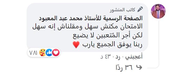 رأى الاستاذ محمد عبد المعبود في امتحان الفيزياء للثانوية العامة 2021 00221