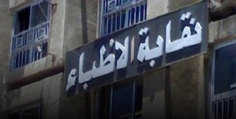 قواعد قيد خريجي كليات الطب الأجنبية والخاصة بنقابة الاطباء المصرية 00224