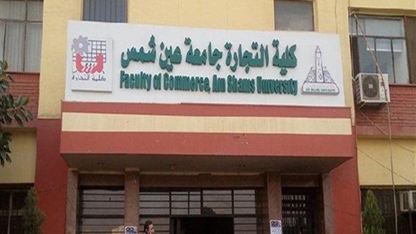 شروط القبول بكلية تجارة انجلش جامعة عين شمس  00226