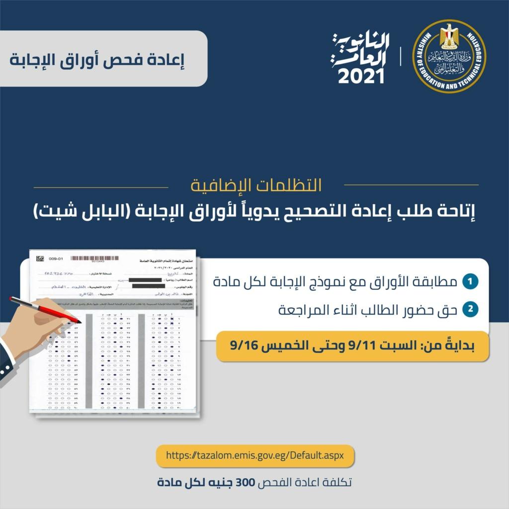 بـ 300 جنيه لكل مادة.. التعليم تتيح إعادة تصحيح يدوي لامتحانات الثانويةالعامة٢٠٢١ 00230