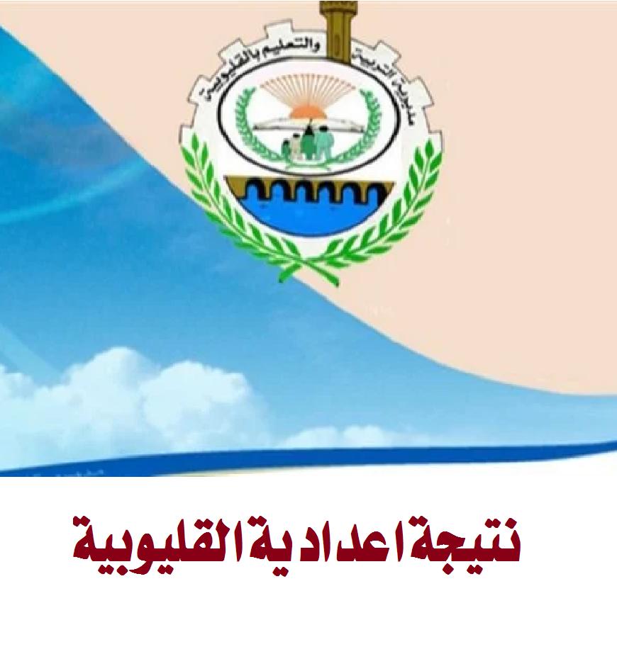 نتيجة الشهادة الإعدادية 2021 محافظة القليوبية  002310