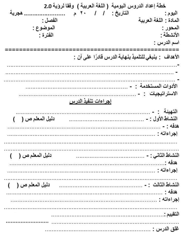 نموذج استرشادي لتحضير نافذة اللغة العربية نظام التعليم الجديد للصفوف الاول والثانى والثالث الابتدائى 0050
