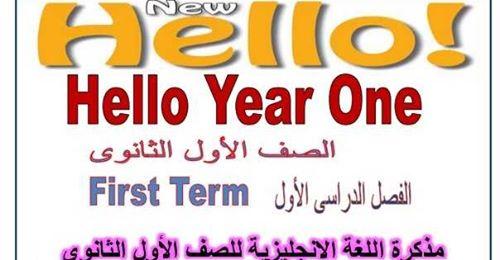 مذكرة اللغة الانجليزية للصف الأول الثانوي الترم الاول 2021..  Mr Ashraf Jad 0053