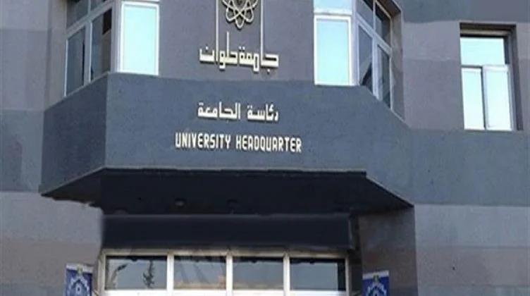 """برنامج تأهيل للمعلمين بكلية التكنولوجيا والتعليم جامعة حلوان """"تفاصيل"""" 005510"""