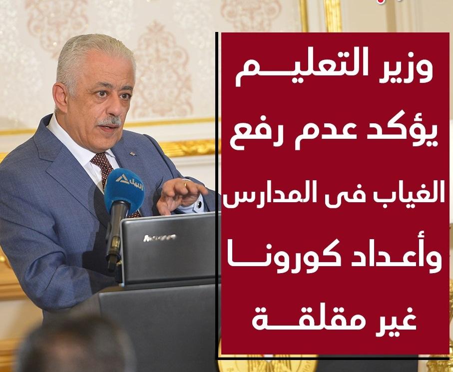 وزير التربية والتعليم يؤكد عدم رفع الغياب فى المدارس وأعداد كورونا غير مقلقة 0057