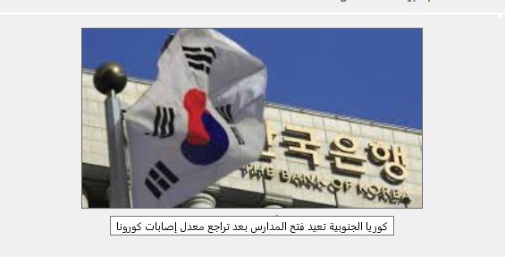 بعد تراجع إصابات كورونا..  كوريا الجنوبية تقرر فتح المدارس 01010