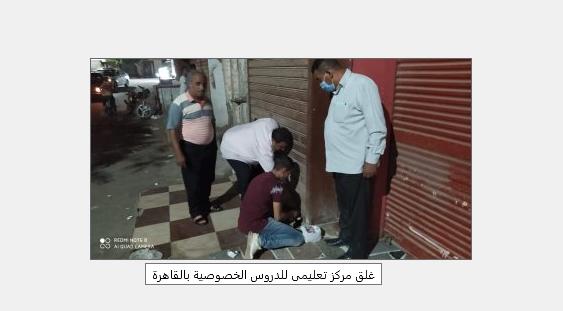 غلق سنتر للدروس الخصوصية بالقاهرة  01012
