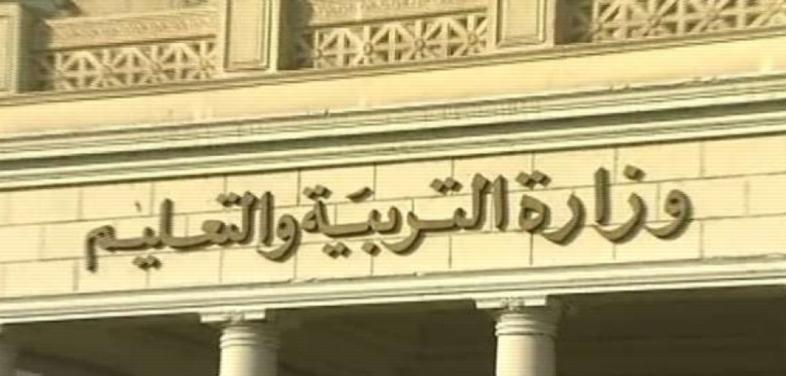 ضوابط العمل الحصة بـ 20 جنيه لسد عجز المعلمين 010210