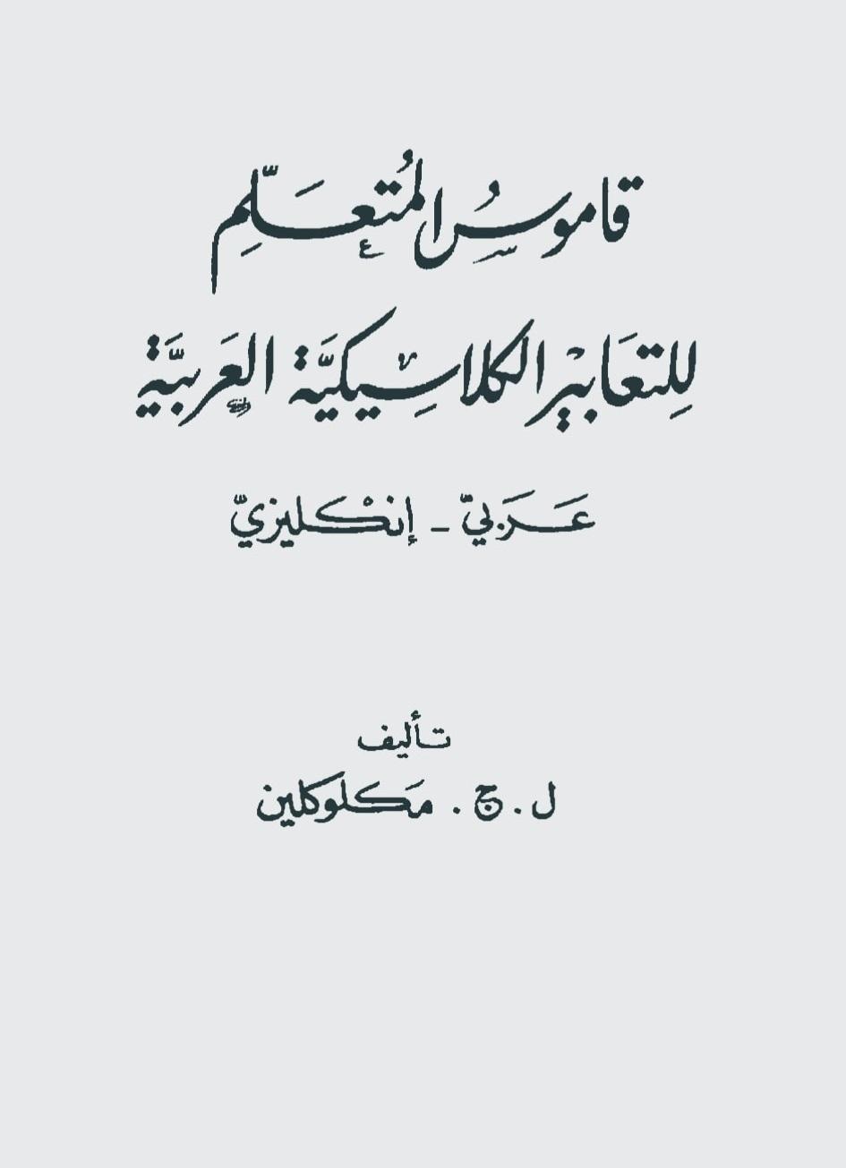 لغة انجليزية: قاموس خاص للتعابير الكلاسيكية العربيه 0107