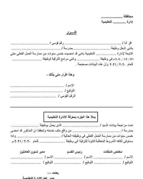 خاص   ترقيات المعلمين دفعه ٢٠١٥ ومتطلبات استيفاء ملفات المرشحين للترقى  0110010