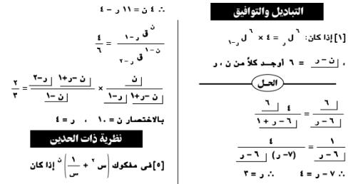 مراجعة جبر ثالثة ثانوي في ورقتين.. أهم المسائل في مادة الجبر واقصر طريق لحلها 01105
