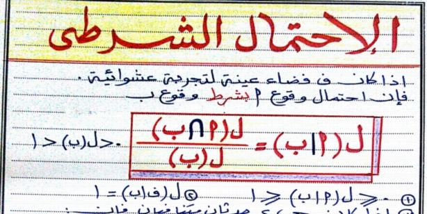 مراجعة مادة الإحصاء كاملة للثانوية العامة أ/ أشرف حسن عبده 011102