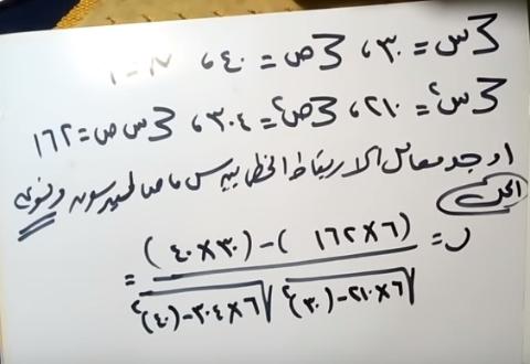 مراجعة الاحصاء للصف الثالث الثانوي فيديو أ/ أشرف حسن 011103