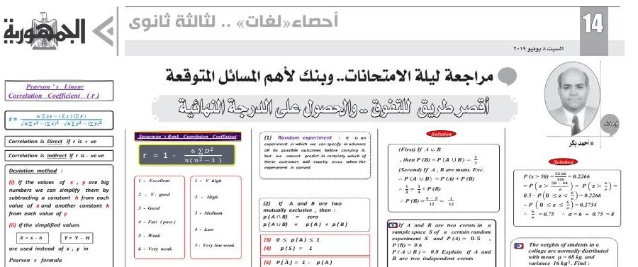 مراجعة وتوقعات امتحان الإحصاء لغات للصف الثالث الثانوي - ملحق الجمهورية 011104