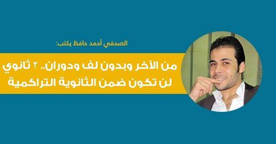 صحفي بالأهرام: من الآخر وبدون لف ودوران.. ٢ ثانوي هتبقى تجريبية ولن تكون ضمن الثانوية التراكمية 0111110