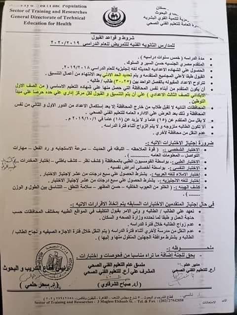 """وزارة الصحة تعلن شروط وقواعد القبول بمدارس التمريض بعد الاعدادية """"مستند"""" 011112"""