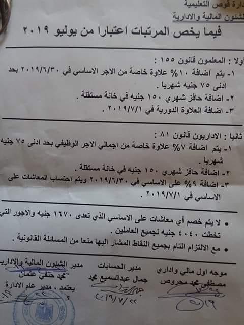 """المنشور الرسمي بشأن مرتبات المعلمين والاداريين والحد الأدني""""مستند"""" 011116"""