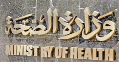 عاجل.. وزارة الصحة تحذر من دواء مغشوش موجود بالأسواق 011117