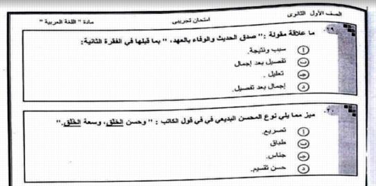 الامتحان التجريبي الاول لغة عربية للصف الأول الثانوى ترم اول 2020 011135