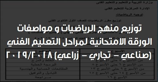 توزيع منهج الرياضيات و مواصفات الورقة الامتحانية لمراحل التعليم الفني (صناعي - تجاري - زراعي) 2019/2018 01114