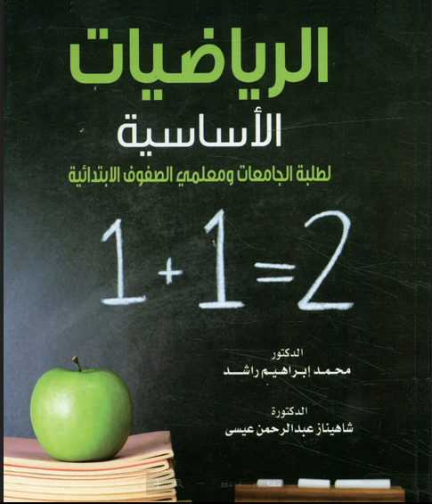 تحميل كتاب اساسيات الرياضيات من الابتدائي للجامعة pdf  01115